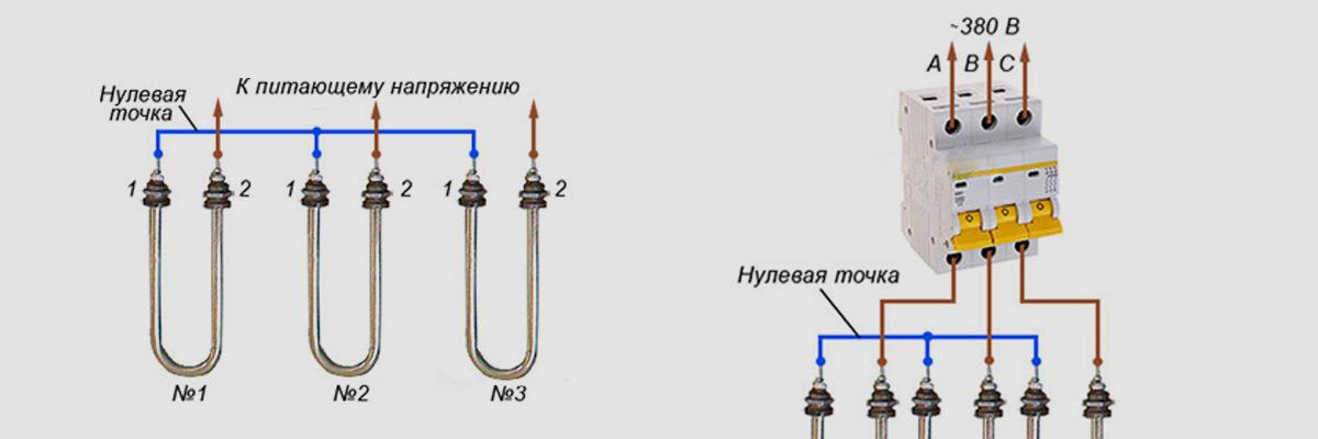 Схемы подключения ТЭНов типа ЗВЕЗДА и ТРЕУГОЛЬНИК Технонагрев